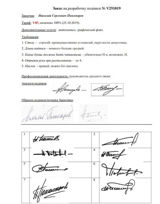 Разработка личной подписи онлайн Пенза
